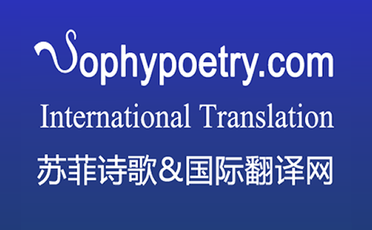 Sophy Poetry & Translation Website蘇菲詩歌&國際翻譯網-Chinese First International Poetry Translation Website