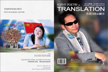 《苏菲诗歌&翻译》国际期刊 创刊号