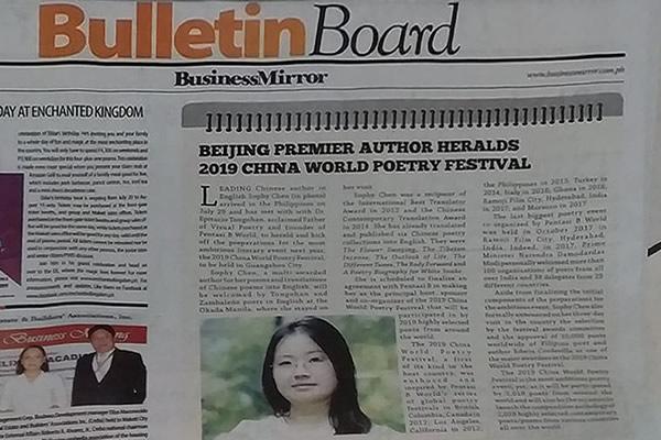"""菲律宾商业镜报: 北京首席作家预示""""2019中国•世界诗歌节""""即将举办"""