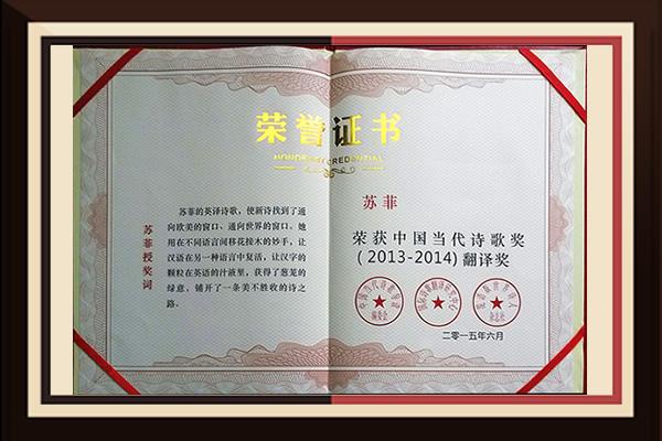 中国当代诗歌奖(2013-2014)翻译奖 Chinese Contemporary Poetry (2013-2014) Translation Award
