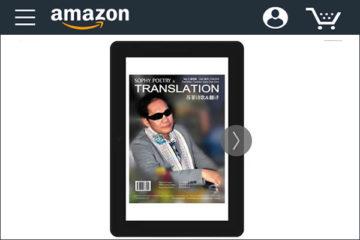 《苏菲诗歌&翻译》(英汉双语)国际诗刊创刊号 电子书在美国亚马逊英语图书网公开发行