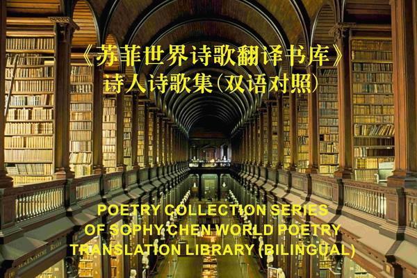 《苏菲世界诗歌翻译书库》诗人诗歌集 (双语对照)全球征稿启事