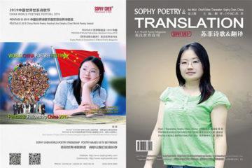 《苏菲诗歌&翻译》 英汉世界诗刊 第2期 已印刷出版(附目录)